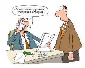 Как сделать, чтобы кредит не дали? Банки. ру