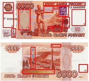 Наплыв фальшивых купюр по 5000 рублей